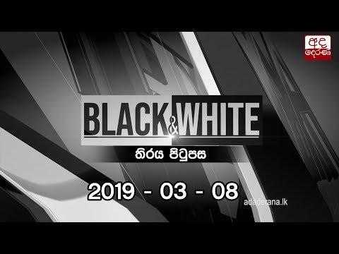 Ada Derana Black & White – 2019.03.08