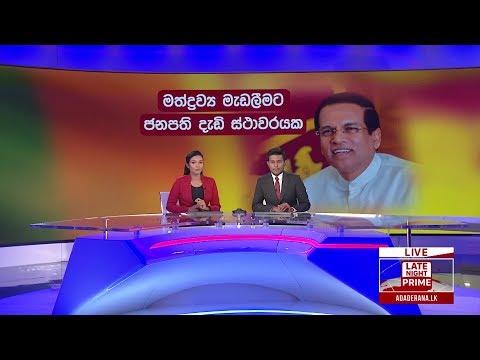 Ada Derana Late Night News Bulletin 10.00 pm – 2019.03.09