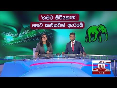 Ada Derana Prime Time News Bulletin 06.55 pm – 2019.03.09