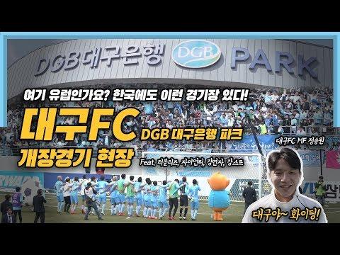 한국에도 이런 경기장이 있다고? 대구FC DGB 대구은행파크 개장경기 현장 스케치 [GOAL LIVE]