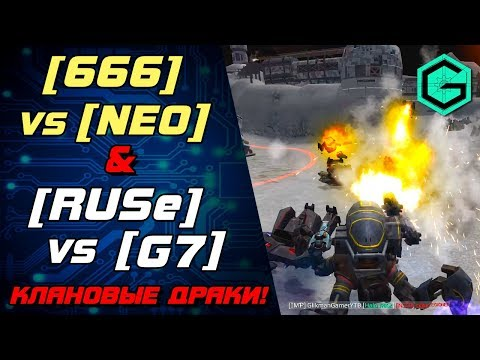 666 VS NEO & Ruse VS G7 War Robots. Клановые Драки!