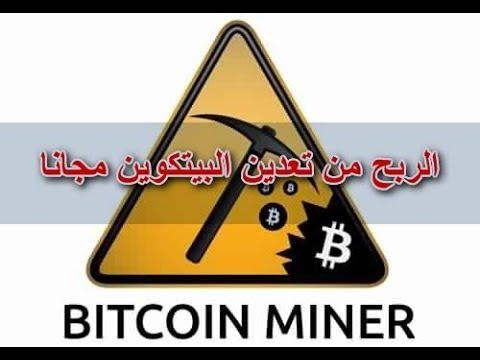 شرح برنامج التعدين Bitcoin Miner لتحقيق ارباح يومية