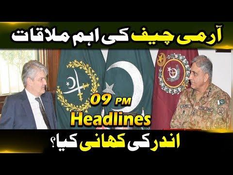 News Headlines   09:00 PM   12 March 2019   Neo News