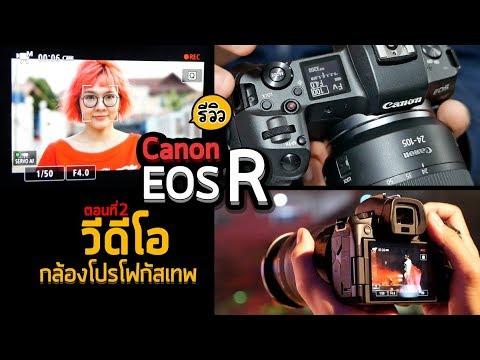รีวิว Canon EOS R กับงานวีดีโอ กล้องโปร โฟกัสเทพ (ตอนที่2)