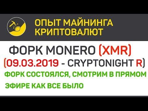 Форк Monero (XMR) состоялся, майним картами Nvidia (algo CN R)   Выпуск 189   BitExpmcc