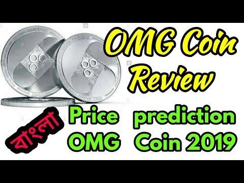#OMG Coin রিভিউ বাংলায়, প্রাইস প্রেডিকশন ২০১৯, Coinbd Bangla, Ashraf