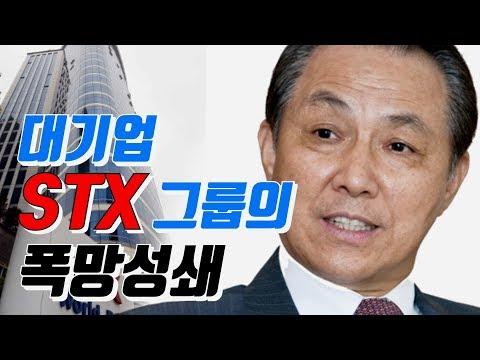 일장춘몽 사라진 대기업 STX 그룹과 강덕수 회장