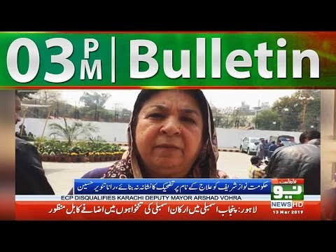 News Bulletin | 03:00 PM | 13 March 2019 | Neo News