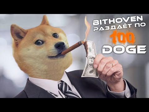 ⚙️СОВРЕМЕННАЯ КРИПТО-БИРЖА РАЗДАЁТ ПО 100 DOGE! ОБЗОР БИРЖИ BITHOVEN