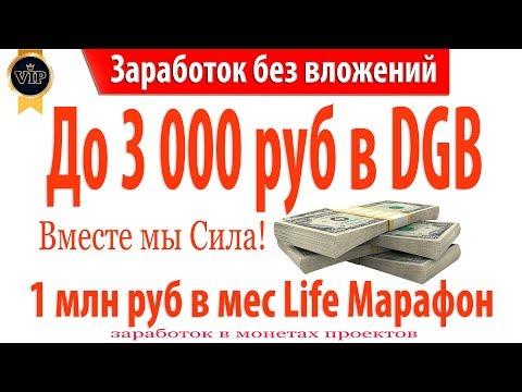 До 3 000 руб в DGB – КАК ЗАРАБОТАТЬ В ИНТЕРНЕТЕ БЕЗ ВЛОЖЕНИЙ | 2FA Аутентификация Coinvestbank