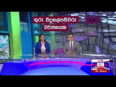 Ada Derana Late Night News Bulletin 10.00 pm – 2019.03.13