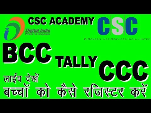 BCC and CCC Registration | CSC Digital Village | CSC Academy
