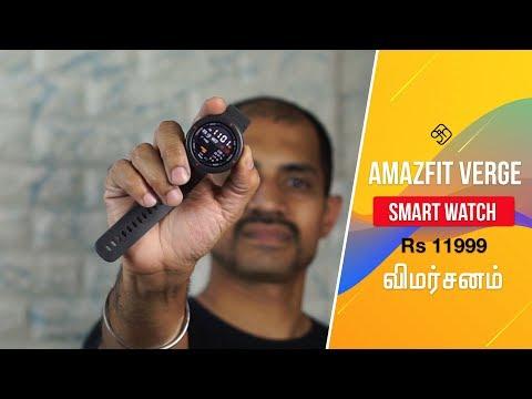 Amazfit Verge – Smartwatch – இத முதல்ல  பாத்துட்டு smartwatch வாங்குங்க
