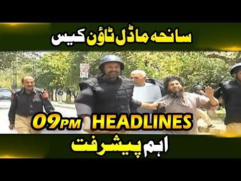 News Headlines   09:00 PM   14 March 2019   Neo News