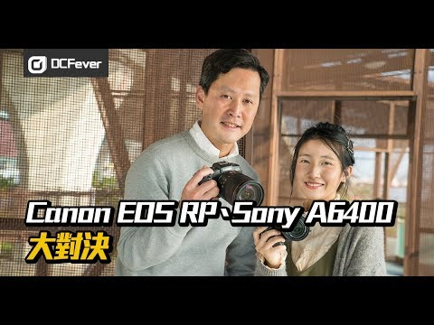 誰是今年最 POP 無反?Canon EOS RP vs Sony A6400