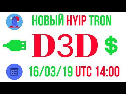 Новый HYIP D3D TRON.Инвестирую 5000 TRX в HYIP D3D TRON