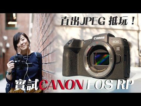 【評測】最平Full Frame無反機!Canon EOS RP其實買得過?l Fool Gear