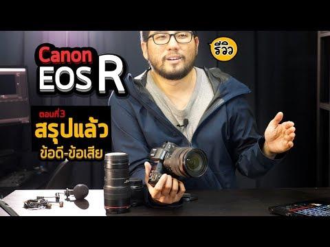 สรุปแล้ว Canon EOS R ข้อดี-ข้อเสียทั้งหมด (ตอนที่3) จากการใช้งานส่วนตัวทั้งภาพนิ่งและวีดีโอ