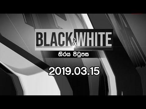 Ada Derana Black & White – 2019.03.15
