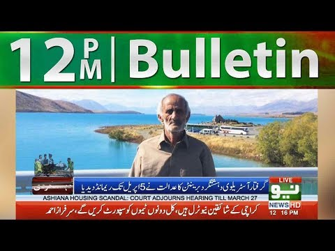 News Bulletin   12:00 PM   16 March 2019   Neo News