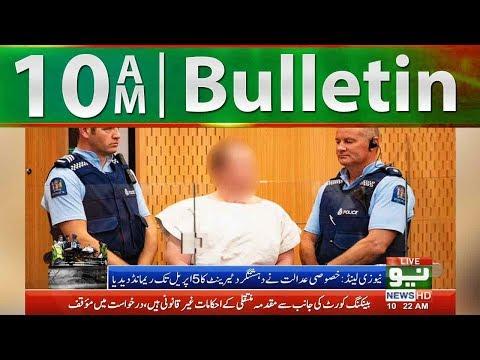 News Bulletin | 10:00 AM | 16 March 2019 | Neo News