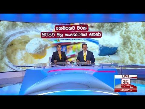 Ada Derana Prime Time News Bulletin 06.55 pm – 2019.03.16