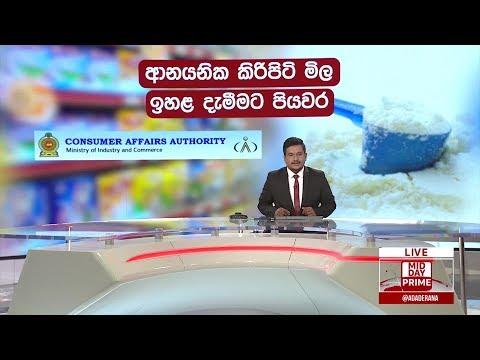Ada Derana Lunch Time News Bulletin 12.30 pm – 2019.03.16