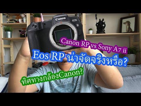 [ผลไม้Talk]กล้อง Eos RP กับอนาคตของกล้องcanon?
