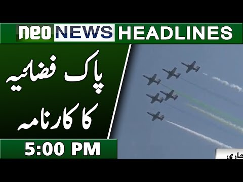 Pakistan Air Force is Ready | Neo News Headlines 5:00 PM | 18 March 2019