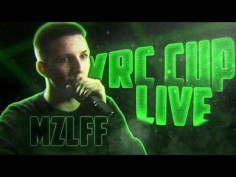 VRC CUP LIVE #1: MZLFF [ПОЛНЫЙ ПАРТ VS KLAVA BRAVO]