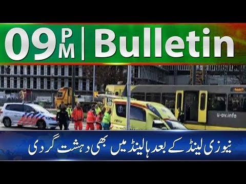 News Bulletin | 09:00 PM | 18 March 2019 | Neo News