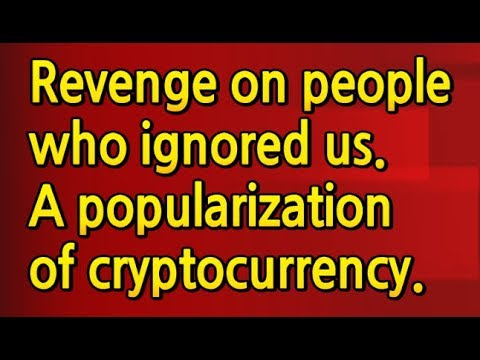 Revenge on people who ignored us. / A popularization of cryptocurrency. / #암호화폐방송 #Bitcoin #加密货币