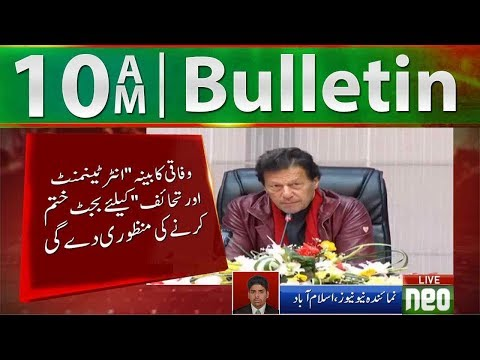 News Bulletin | 10:00 AM | 19 March 2019 | Neo News