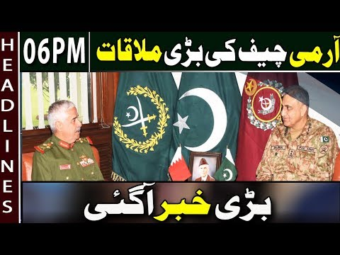 News Headlines | 06:00 PM | 19 March 2019 | Neo News
