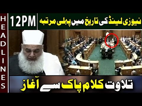 News Headlines | 12:00 PM | 19 March 2019 | Neo News