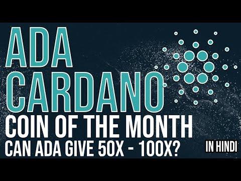 CARDANO (ADA) COIN OF THE MONTH     CARDANO ADA 50X – 100X? IN HINDI