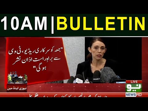 News Bulletin | 10:00 AM | 20 March 2019 | Neo News