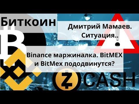 Биткоин. Дмитрий Мамаев. Ситуация.. Binance маржиналка. BitMEX и BitMex пододвинутся? О Zcash