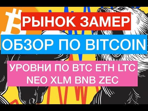 Прогноз по Биткоин, BTC, ETH, LTC NEO, BNB, XLM, ZEC на 20 Марта! Вот-вот сильное движение в…