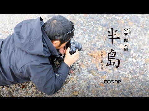 ≪EOS RP≫ 能登半島 後編/写真家 公文健太郎「半島」ムービー 【キヤノン公式】