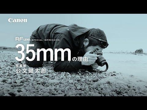 ≪EOS R SYSTEM / RFレンズ≫ 35mmの理由ムービー 【キヤノン公式】