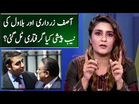 Is Asif Zardari & Bilawal Bhutto Arrest Postponed? | Seedhi Baat | Neo News