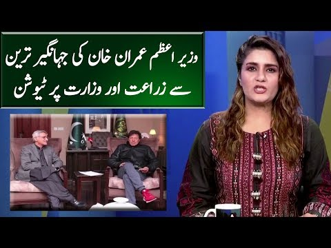 PM Imran Khan Tuition From Jahangir Tareen on Ruling | Seedhi Baat | Neo News