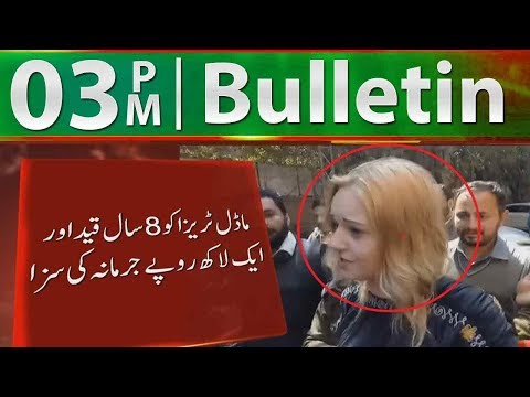 News Bulletin | 03:00 PM | 20 March 2019 | Neo News