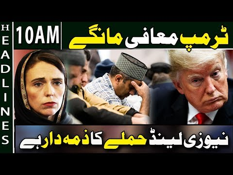 News Headlines | 10:00 AM | 20 March 2019 | Neo News