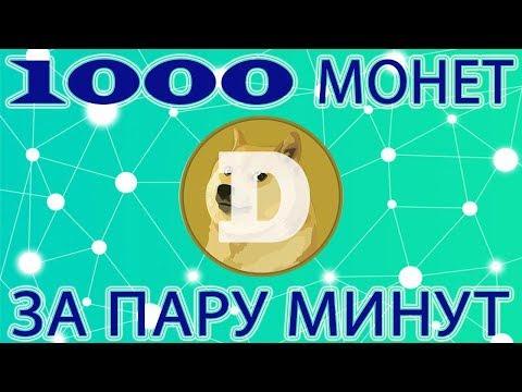 1000 МОНЕТ ЗА ПАРУ МИНУТ! Работает 100%! Криптовалюта DOGECOIN!