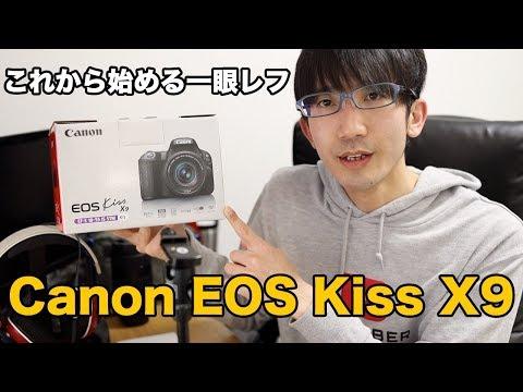 【Canon】EOS Kiss X9のホワイトモデルはとってもキュートで小さな一眼レフでした【白いいね】【軽くて手軽に遊べる!】