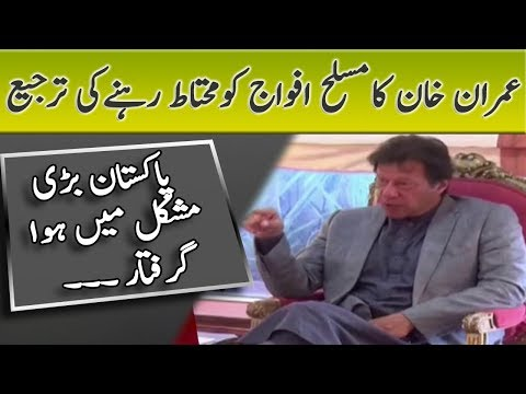 Imran Khan Message To Stay High Alert To Pak Army | Neo News