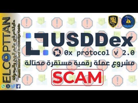 موقع USDDex – مشروع ICO لعملة مستقرة محتالة | Scam Cryptocurrency