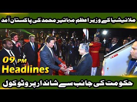 News Headlines | 09:00 PM | 21 March 2019 | Neo News
